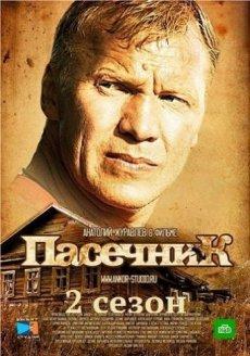 Пасечник [2 сезон] (2016) » vrator. Com скачать сериалы через торрент.