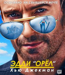 Эдди «Орел» / Eddie the Eagle (2016) WEBRip