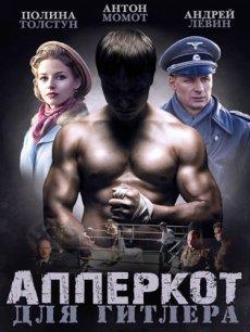Апперкот для Гитлера [1-4 серии из 4] (2016)