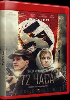 72 часа (2015) CAMRip