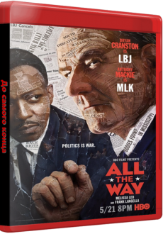 До самого конца / All the Way (2016) WEB-DLRip