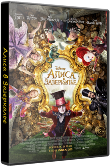 Алиса в Зазеркалье / Alice Through the Looking Glass (2016) WEB-DLRip