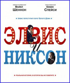 Элвис и Никсон / Elvis & Nixon (2016) WEB-DL 1080p