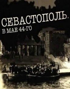Севастополь. В мае 44-го (2016) SATRip