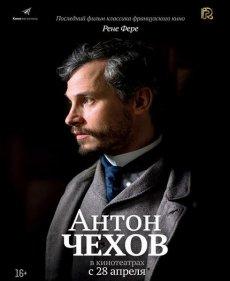 Антон Чехов / Anton Tchékhov 1890 (2015) DVDRip