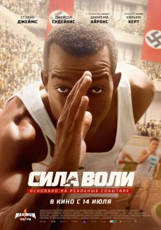 Сила воли / Гонка / Race (2016) BDRip 1080p