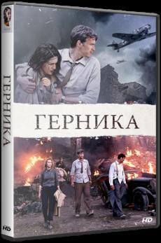 Герника / Gernika (2016) WEB-DLRip