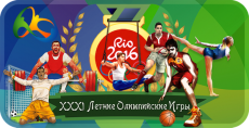 Скачать XXXI Летние Олимпийские Игры. Рио-де-Жанейро через торрент