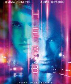 Нерв / Nerve (2016) HDRip