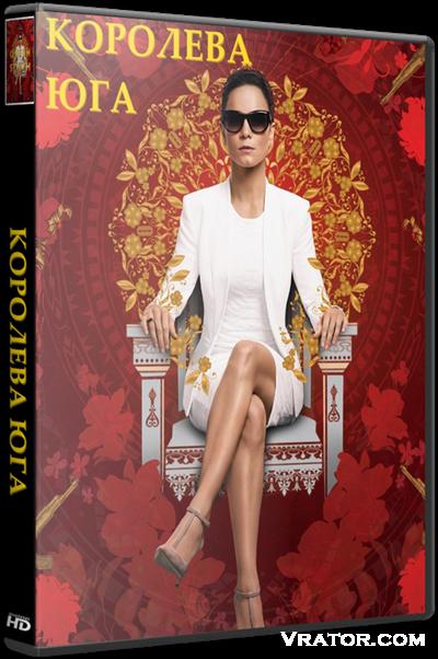 Королева юга скачать 2011.
