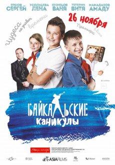 Байкальские каникулы (2015) WEB-DLRip