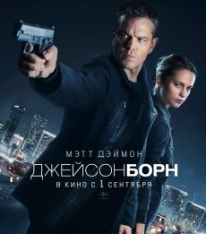 ������� ���� / Jason Bourne (2016) HDTV 1080�