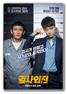 �������� �������� / Geomsawejeon (2016) HDTVRip