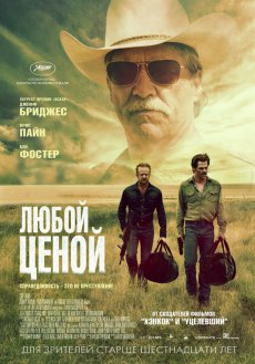 ����� ����� / Hell or High Water (2016) WEB-DL 720p