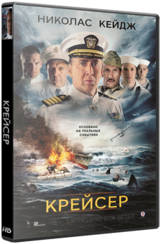 Крейсер / USS Indianapolis: Men of Courage (2016) WEBRip