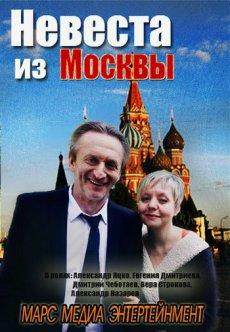 Скачать Невеста из Москвы через торрент