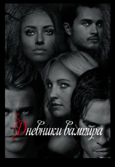 Скачать 8 сезон Дневники вампира через торрент