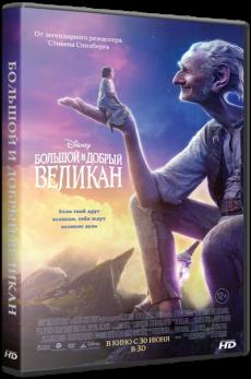 Большой и добрый великан / The BFG (2016) BDRip 1080p