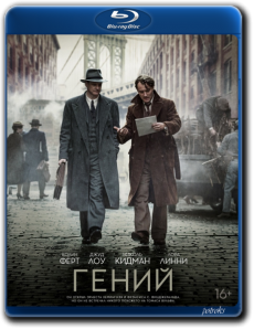 Гений / Genius (2016) BDRip-AVC