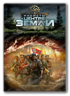 Нацисты в центре Земли / Nazis at the Center of the Earth (2012) BDRip-AVC
