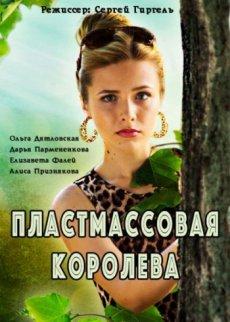 Пластмассовая королева [1-2 серии из 2] (2016) HDTVRip