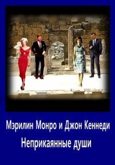 Мэрилин Монро и Джон Кеннеди. Неприкаянные души (2013) IPTVRip