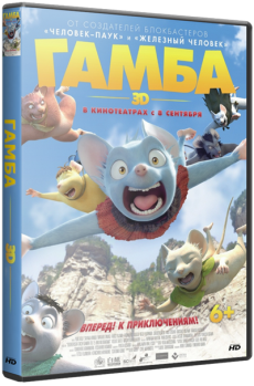 Гамба в 3D / Gamba: Ganba to nakamatachi (2015) WEB-DLRip 720p