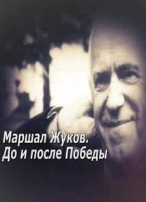 Маршал Жуков. До и после Победы (2016) HDTVRip