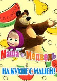 Маша и Медведь. На кухне с Машей! (Сборник мультфильмов про еду) (2016) WEB-DLRip
