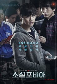Социофобия / So-syeol-po-bi-a (2014) HDTVRip