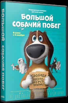 Большой собачий побег / Ozzy (2016) WEB-DL 720p