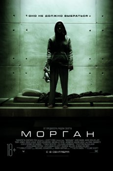 Морган / Morgan (2016) WEB-DLRip