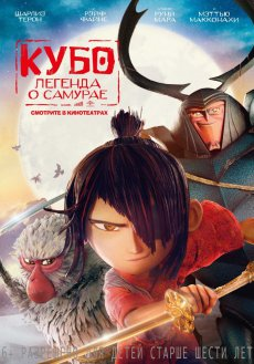 Кубо. Легенда о самурае / Kubo and the Two Strіngs (2016) BDRip 720p