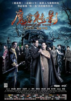 Призрак театра / Phantom of the Theatre / Mo gong mei ying (2016) HDRip