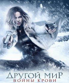 Другой мир: Войны крови / Underworld: Blood Wars (2016) CAMRip