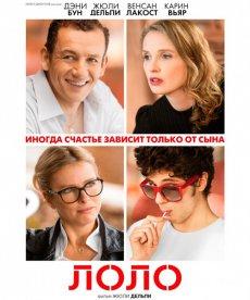 Маменькин сынок / Лоло / Lolo (2015) HDRip