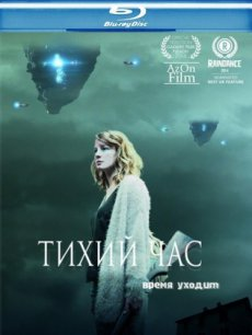 Тихий час / The Quiet Hour (2014) BDRip