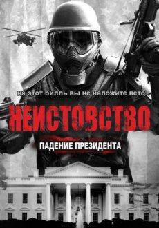 Ярость 3 / Rampage: President Down (2016) HDRip