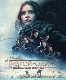 Изгой-один: Звездные войны. Истории / Rogue One: A Star Wars Story (2016) CAMRip