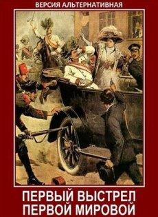Скачать Первый выстрел Первой мировой  через торрент