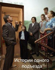 Истории одного подъезда (2015) HDTVRip-AVC