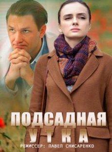 Подсадная утка [1-2 серии из 2] (2016) HDTVRip