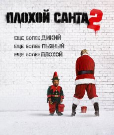 Плохой Санта 2 / Bad Santa 2 (2016) TS