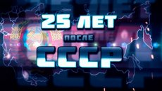 25 лет после СССР [1-15 серии из 15] (2016)