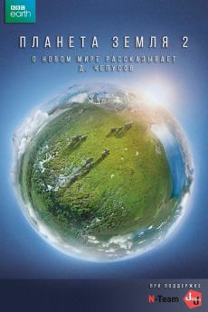 BBC: Планета Земля 2  [2 сезон] (2016) / Planet Earth II