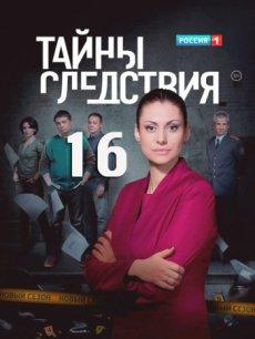 Тайны следствия [16 сезон] (2016)
