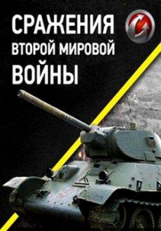 Сражения Второй Мировой войны [1-9 серии] (2013-2016)