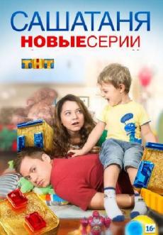 СашаТаня (Новогодняя серия) (2016) WEB-DLRip-AVC
