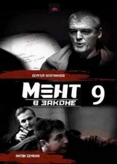 Мент в законе [9 сезон] (2014-2015)