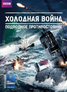 BBC. Холодная война: подводное противостояние / The Silent War [1-2 серии из 2] (2013) HDTVRip-AVC